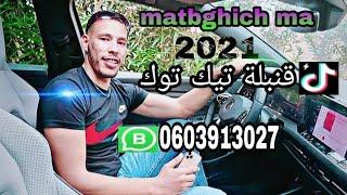 cheb bilal berkani matbghich ma 2021(exclusive) reggada🇨🇵🇨🇵🇩🇪🇩🇪🇪🇦🇪🇦🎶🎤tik tok mokhtar berkani