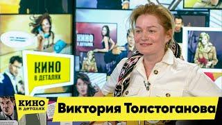Виктория Толстоганова | Кино в деталях 25.06.2019