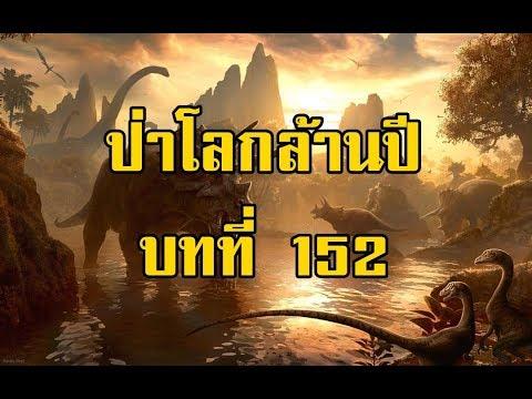 เพชรพระอุมา ป่าโลกล้านปี บทที่ 152 | สองยาม