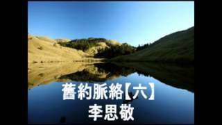 Repeat youtube video 舊約脈絡【六】