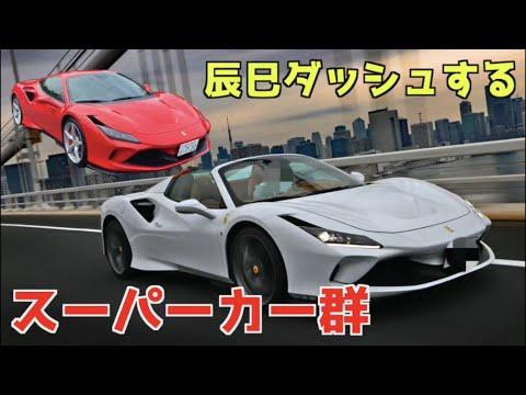 スーパーカーの辰巳ダッシュ!#Shorts(コマTV)