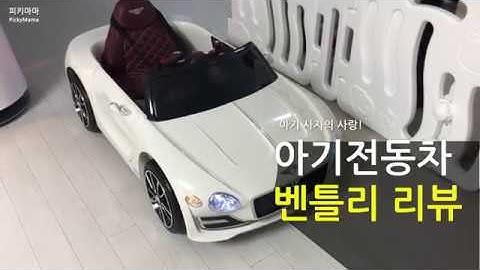 [제품리뷰] 아기전동차 벤틀리. 14개월 사자의 첫번째 자동차의 장단점