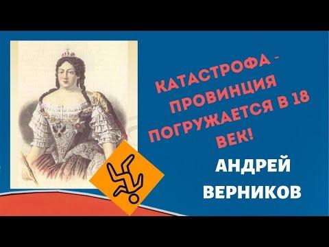 Андрей Верников катастрофа