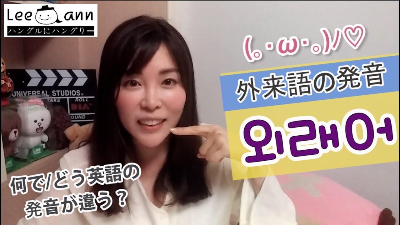 韓國人の英語が聞き取れない?外來語発音マスター①【簡単 ...