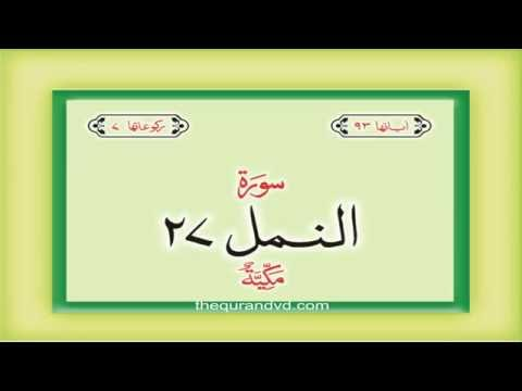 27. Surah An Naml  with audio Urdu Hindi translation Qari Syed Sadaqat Ali