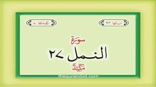 27. Surah An Naml  with audio Urdu Hindi translation Qari Syed Sadaqat Ali
