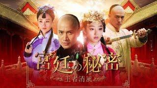 Đường đến ngai vàng Tập 4 Phim Trung Quốc