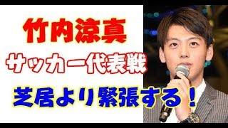 (動画説明) 俳優の竹内涼真が10日、TBS系列で生中継されている「サッ...