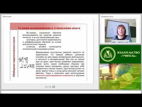 Личностно ориентированный подход при обучении математике в соответствии ФГОС