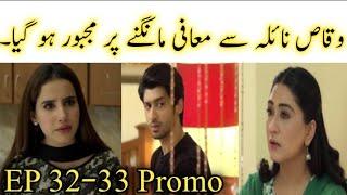 Piya Naam Ka Diya Episode 32 Promo - Piya Naam Ka Diya Episode 31 - Piya Naam Ka Diya EP 32 Teaser