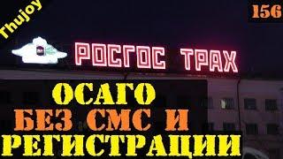 ОСАГО всероссийская афера