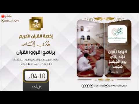 برنامج اقرؤوا القرآن الأحد 16 7 1442 Youtube