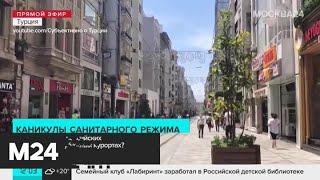 Россия с 1 августа возобновит авиасообщение с Турцией - Москва 24