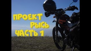 питбайк из альфы или Кроссовый мотоцикл своими руками 11 серия