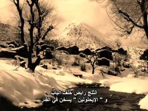 Idir   A vava Inouva Traduite en arabe ( أغنية أبي انوفا مترجمة (مليكة السرساري