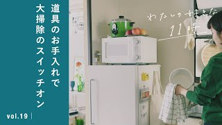 今年使い込んだ暮らしの道具のお手入れで、気持ちを整える【vlog】大掃除/革靴/キッチン