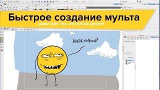 Как сделать мультик, если не умеешь рисовать(В данном видео мы рассмотрим самый просто способ создания мультика на компьютере, а именно — «рисование..., 2016-09-17T19:34:21.000Z)