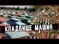ОГРОМНОЕ КЛАДБИЩЕ МАШИН МИЛЛИОНЕРА   СВАЛКА АВТОМОБИЛЕЙ СССР