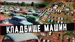 ОГРОМНОЕ КЛАДБИЩЕ МАШИН МИЛЛИОНЕРА | СВАЛКА АВТОМОБИЛЕЙ СССР