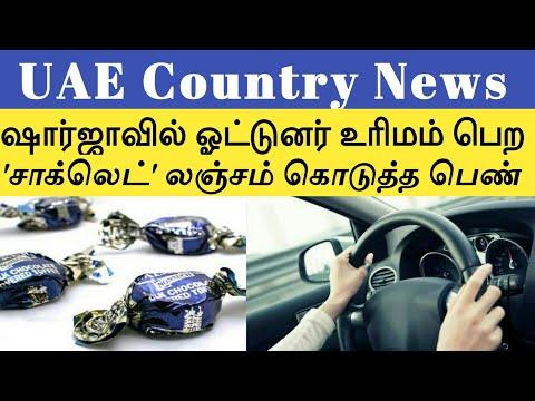 ஷார்ஜாவில் ஓட்டுனர் உரிமம் பெற 'சாக்லெட்' லஞ்சம் கொடுத்த பெண்|UAE Country News Tamil