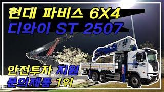[ 크레인 리뷰 ] 현대 파비스 6X4 , 디와이 ST…