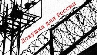 ТРЕЙЛЕР ФИЛЬМА «ЛОВУШКА ДЛЯ РОССИИ»