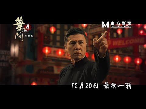 葉問4:完結篇 (4DX版) (IP Man 4)電影預告