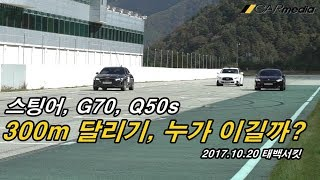 (9.80 MB) [카미디어] 스팅어, G70, Q50s...누가 빠를까? Mp3