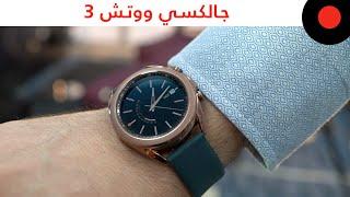 Galaxy Watch 3 الساعة الرقمية الأنيقة