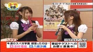 2011/03/1 (火) つながるセブン その2 SUPER☆GiRLS(スーパーガールズ)...