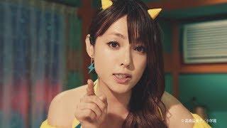 深田恭子、「うる星やつら」のラムちゃんに!美脚も披露 新CMで可愛く「だっちゃ」