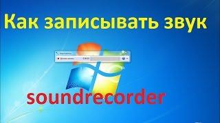 Как записывать звук на компьютере инструментами windows 7 (soundrecorder)