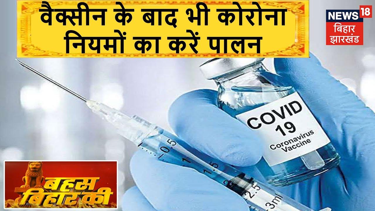 वैक्सीन लगवाने के बाद भी Covid प्रोटोकॉल का करें पालन   Bahas Bihar Ki