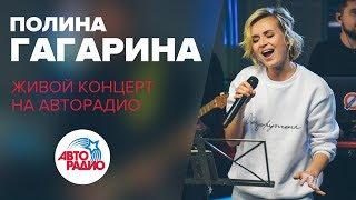 Download Живой Концерт Полины Гагариной в студии Авторадио Mp3 and Videos