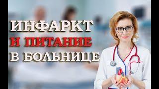 Инфаркт и питание в больнице. Советы для близких. Кардиолог. Москва.