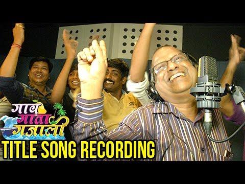 Gav Gaata Gajali Title Song Recording   Zee Marathi Serial 2017   Nagesh, Pralhad & Digambar
