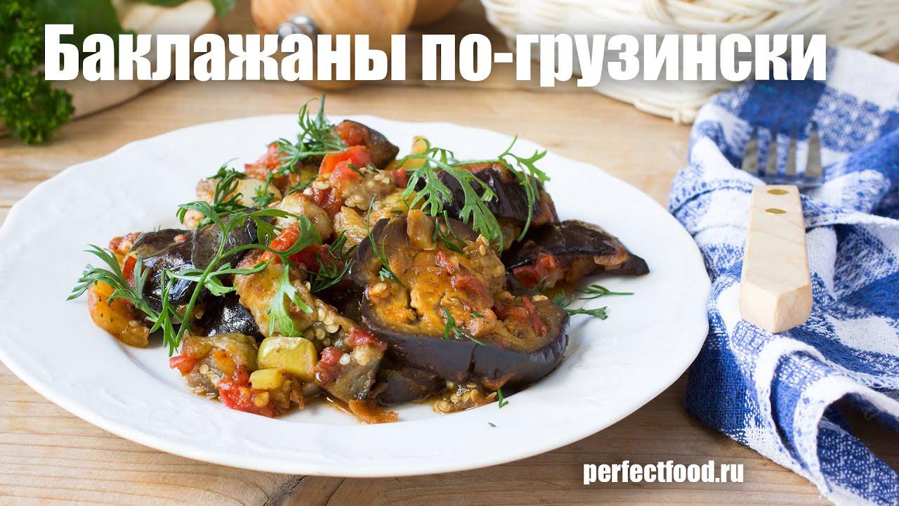 тушеные баклажаны рецепты