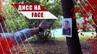 FINNI- Л.П.С (DISS FACE) КЛИП 2019