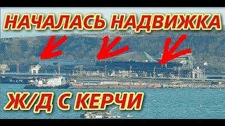 Крымский(апрель 2018)мост! Началась надвижка Ж/Д пролётов с Керчи! Обзор моста! Комментарий!