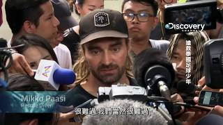Discovery 搶救泰國足球少年 Operation Thai Cave