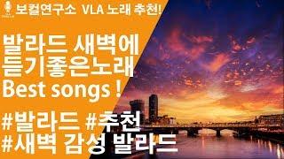 [보컬연구소 VLA] K-pop Ballad 새벽감성 발라드