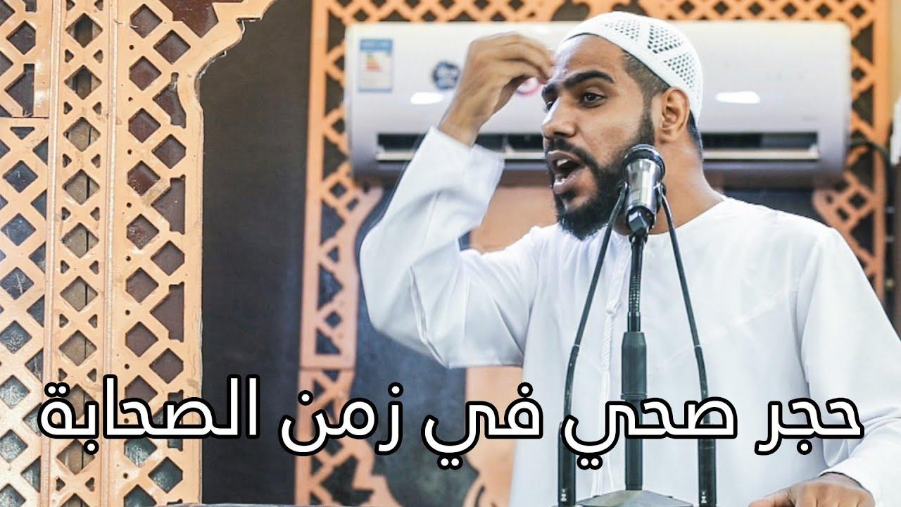حجر صحي في زمن الصحابة - خطبة جمعة مؤثرة للداعية : محمود الحسنات 13-3-2020