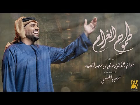 حسين الجسمي -  طموح الغرام (حصرياً)   2019