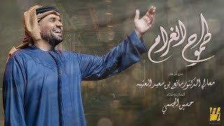 حسين الجسمي -  طموح الغرام (حصرياً) | 2019