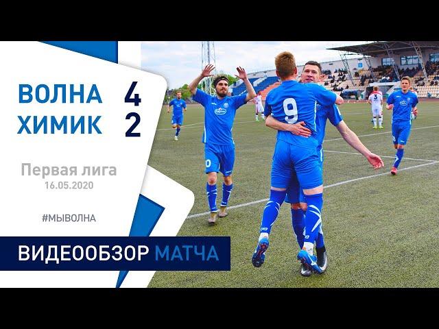 ⚽ Первая лига 2020 (5 тур) | «Волна-Пинск» 4:2 «Химик»