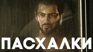 Пасхалки в Deus Ex: Mankind Divided [Easter Eggs]
