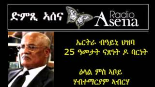 Voice of Assenna: 25 Years on - Intv with Aboy Habtemariam