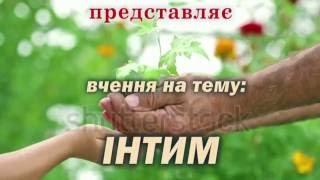 ІНТИМ - Віталій ЄВТУШЕНКО