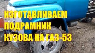 Газ- 53 с двигателем д-245, начало изготовления подрамника кузова.