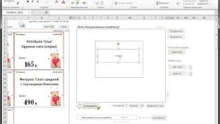 Видео 5. Создание простого шаблона ценника.